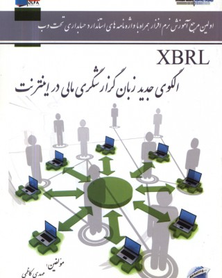 XBRL- RO