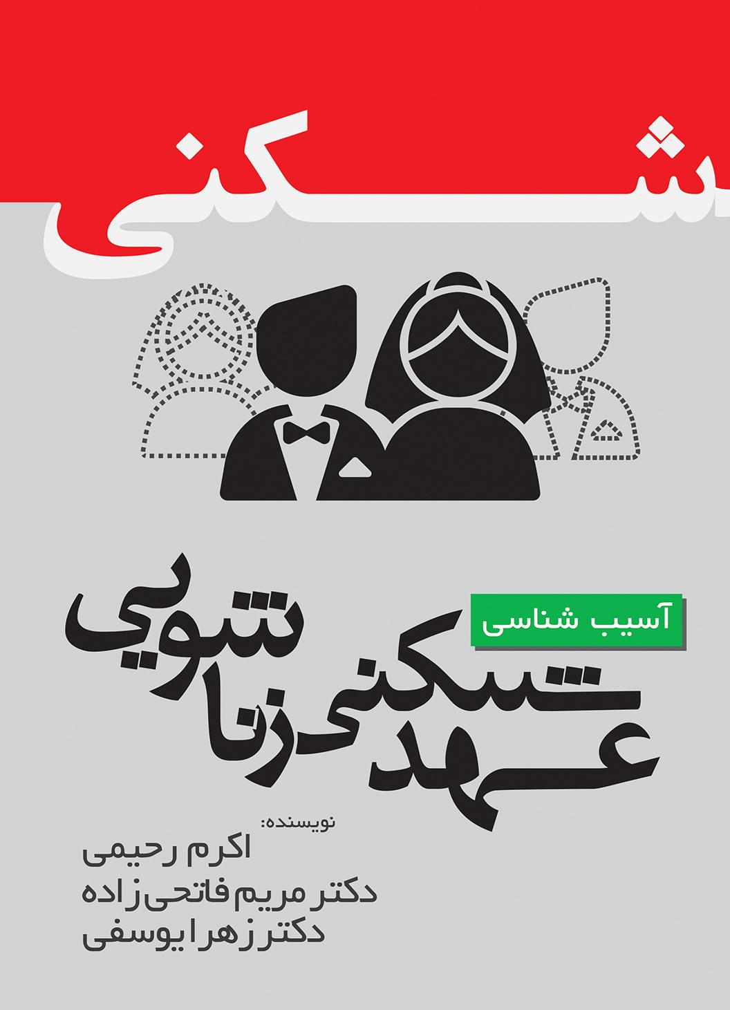 طراحی جلد کتاب رایگان - چاپ کتاب شما