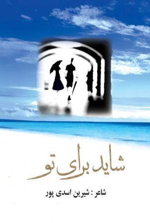 shayad baray to