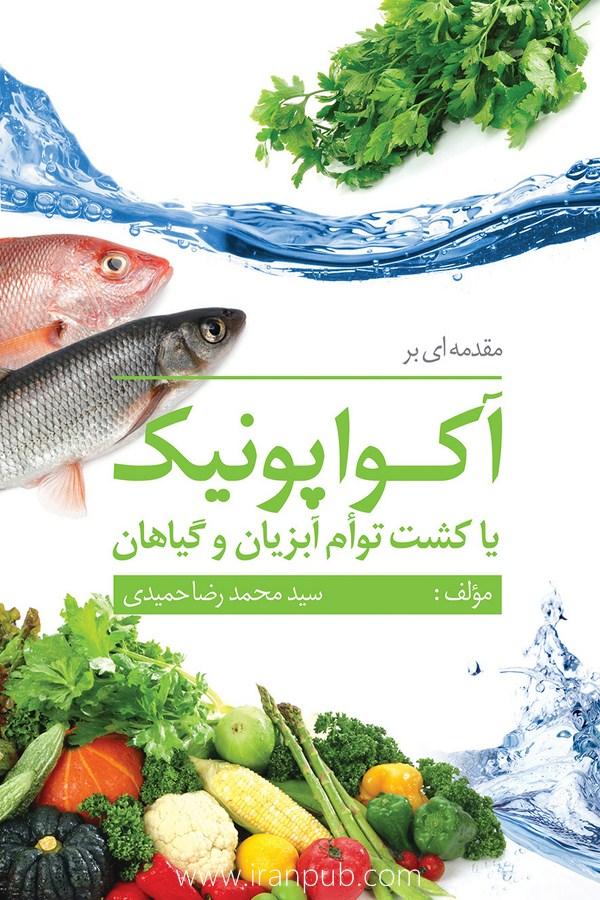 چاپ کتاب دانشگاهی - آکواپونیک
