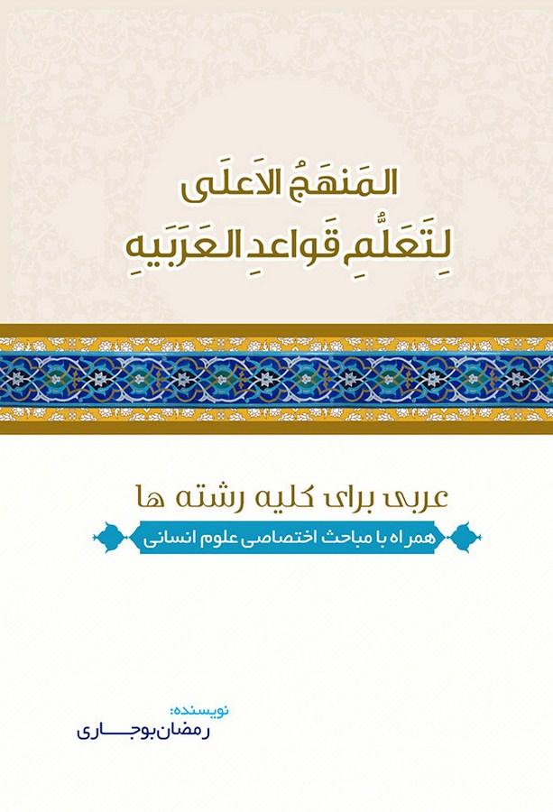 چاپ کتاب درسی - عربی دبیرستان