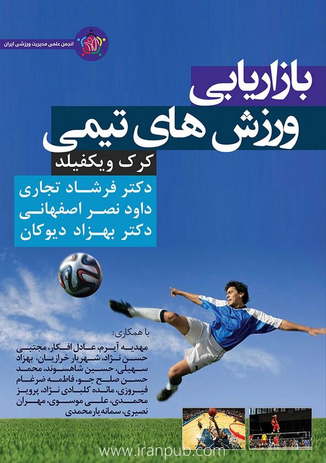 چاپ کتاب دانشگاهی - بازاریابی ورزشی