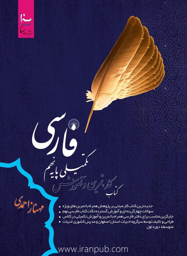 چاپ کتاب درسی - فارسی دبیرستان