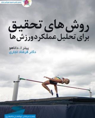 چاپ کتاب دانشگاهی - مدیریت ورزشی روش تحقیق