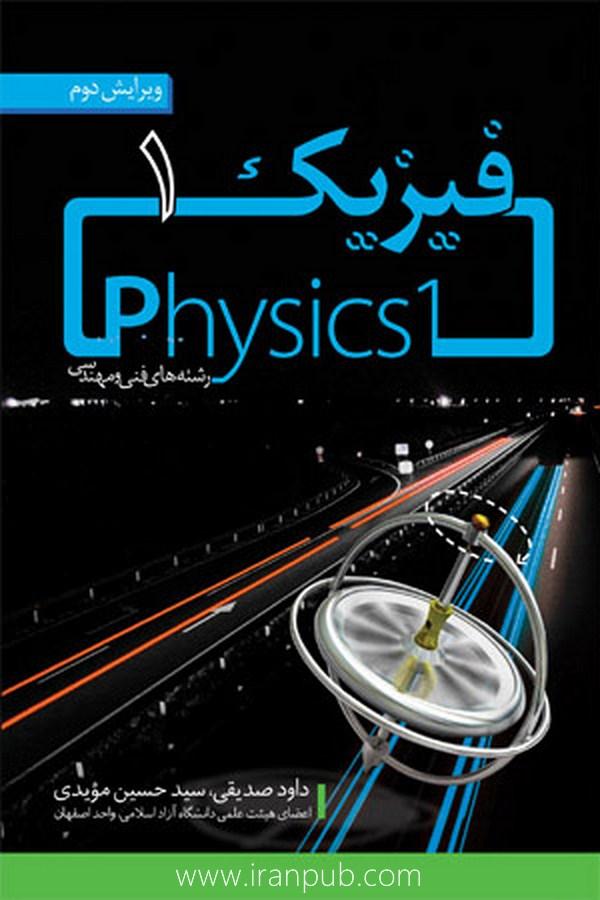 چاپ کتاب دانشگاهی - فیزیک 1