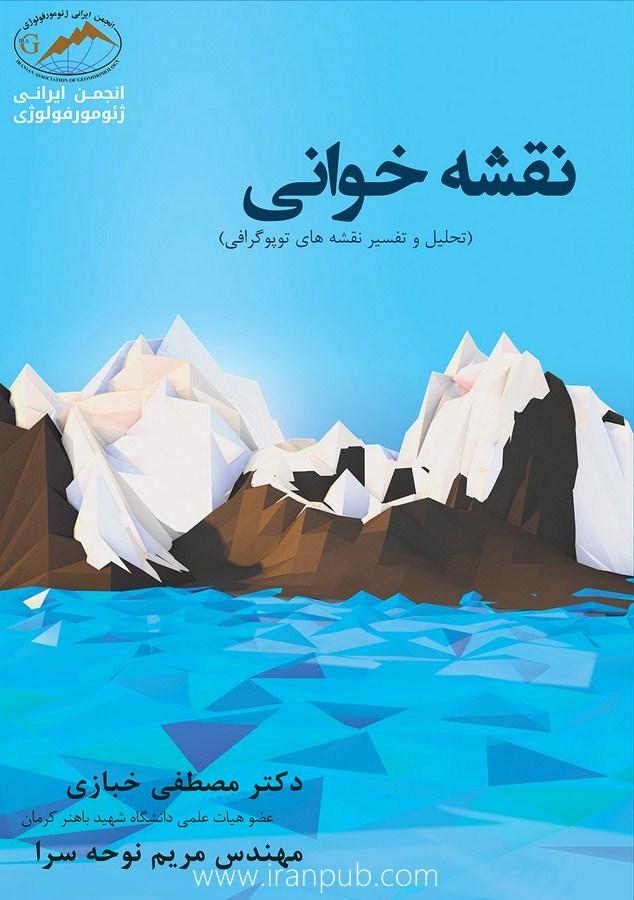 چاپ کتاب دانشگاهی - نقشه خوانی عمران