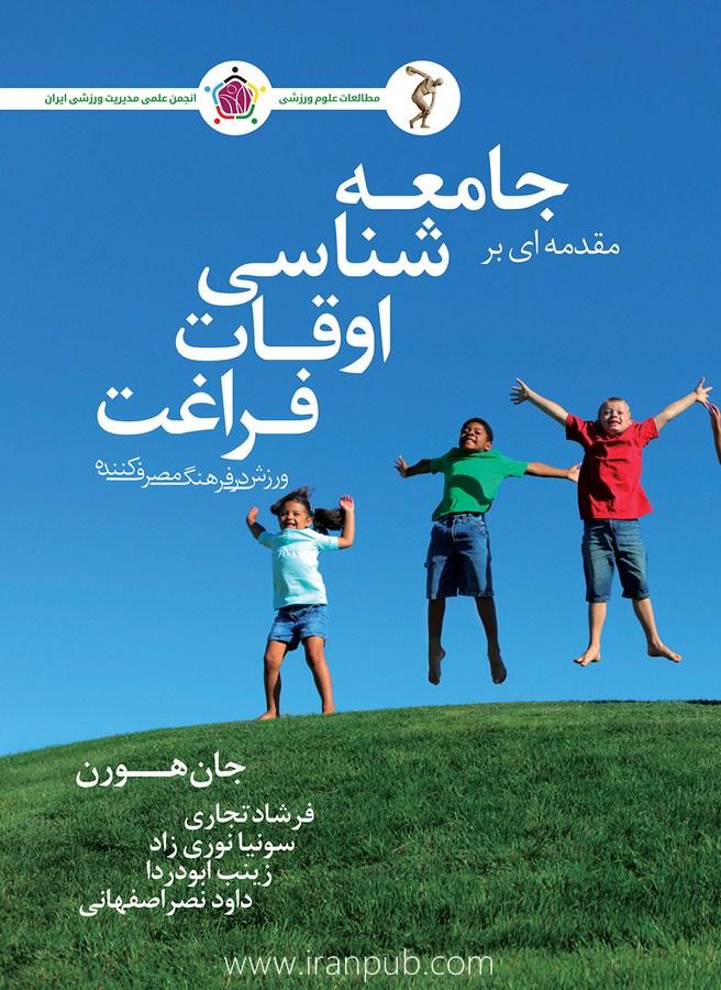چاپ کتاب دانشگاهی - جامعه شناسی