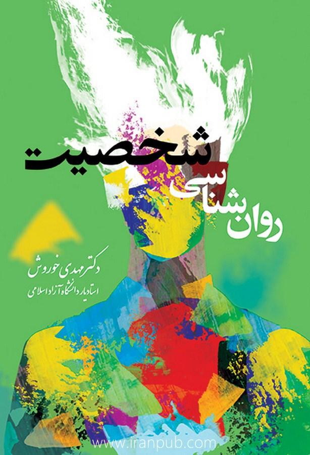 چاپ کتاب دانشگاهی - روان شناسی