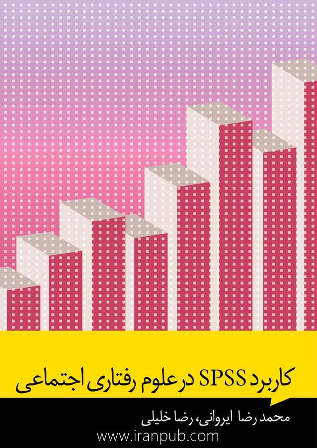چاپ کتاب نرم افزار و دانشگاهی - spss