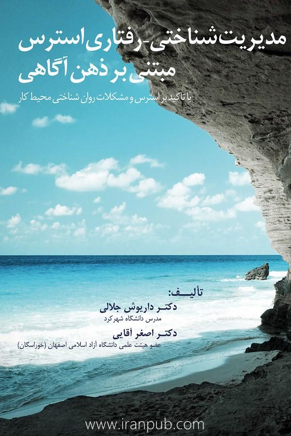 چاپ کتاب دانشگاهی - روانشناسی استرس
