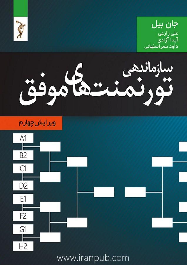 چاپ کتاب دانشگاهی - مدیریت ورزشی