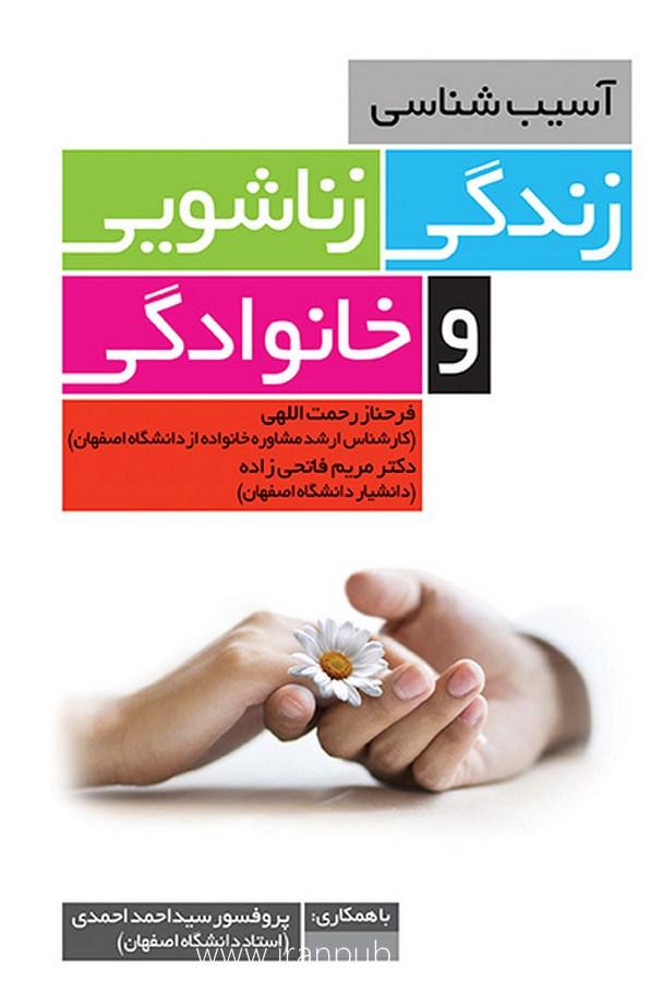 چاپ کتاب دانشگاهی اجتماعی