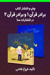 چاپ کتاب برادر قرآن
