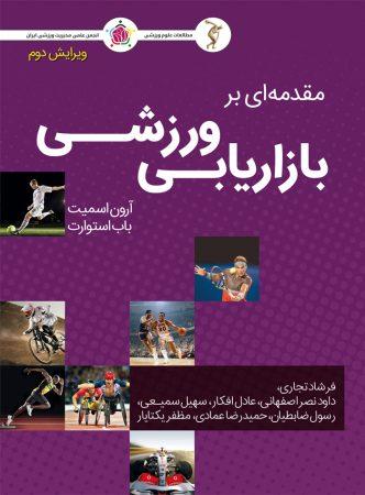 sport marketing2_1515231185