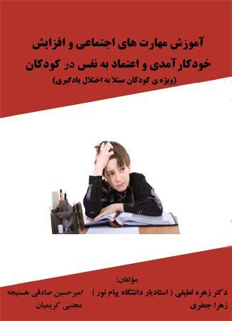 آموزش مهارت های اجتماعی و افزایش خود کارآمدی