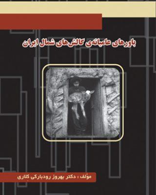 باورهای عامیانه گالش های شمال ایران