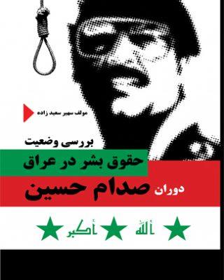 بررسی حقوق بشر در عراق دوران صدام حسین