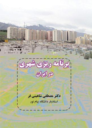 برنامه ریزی شهری در ایران