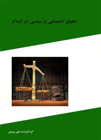 حقوق اجتماعی و سیاسی در اسلام.