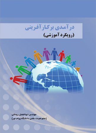 درآمدی بر کارآفرینی (رویکرد آموزشی