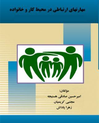 مهارت های ارتباطی در محیط کار و خانواده.