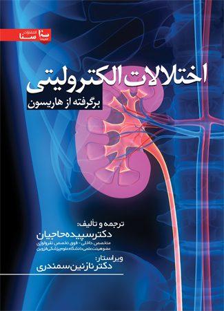 اختلالات الکترولیتی