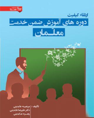 ارتقاء کیفیت دوره های آموزش ضمن خدمت معلمان