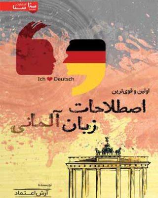 اولین و قوی ترین اصطلاحات زبان آلمانی