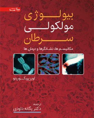 بیولوژی مولکولی سرطان