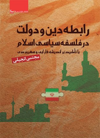 رابطه بین دین و دولت در فلسفه سیاسی اسلام