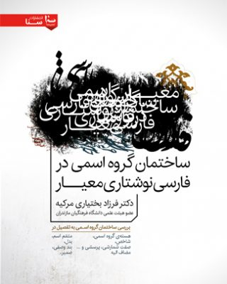 ساختمان گروه اسمی در فارسی نوشتاری معیار