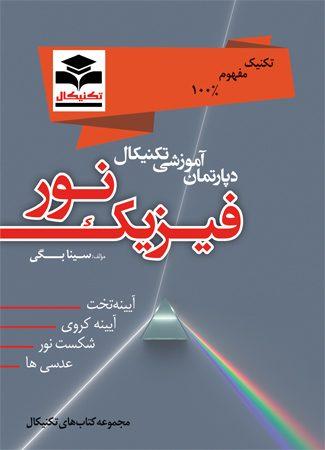 فیزیک نور