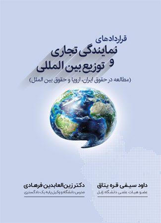 قراردادهای نمایندگی تجاری و توزیع بین المللی
