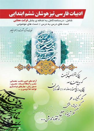 ادبیات فارسی تیزهوشان ششم ابتدایی