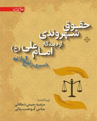 حقوق شهروندی از دیدگاه امام علی )ع