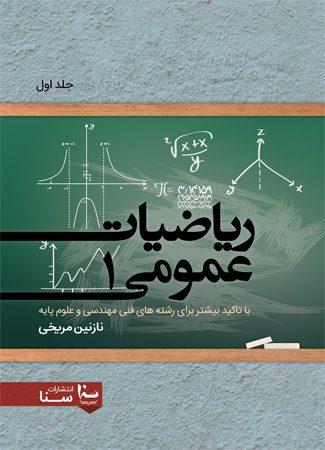 رياضيات عمومي 1 جلد 1