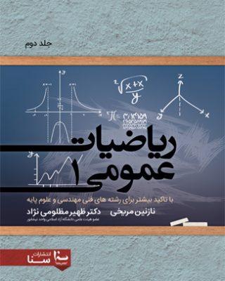 رياضيات عمومي 1 جلد 2