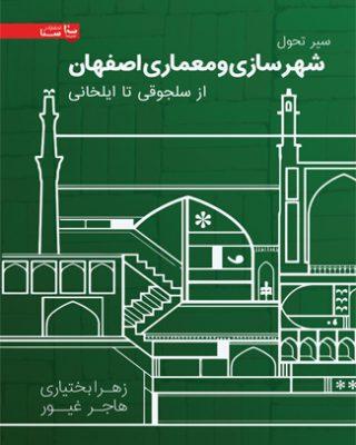 سير تحول شهرسازي و معماري اصفهان از سلجوقي تا ايلخاني