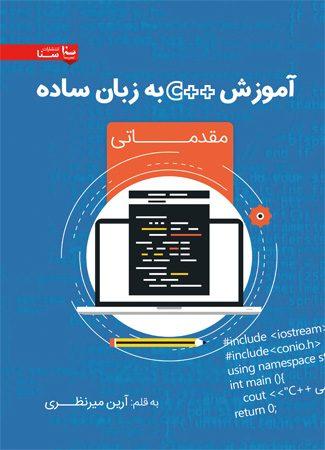 مقدماتي) ) C++آموزش برنامه نويسي به زبان