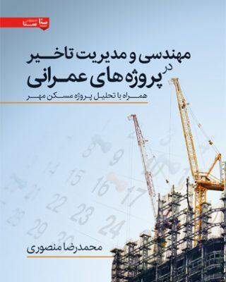 مهندسي و مديريت تأخير در پروژه هاي عمراني