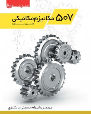 507 مکانیزم مکانیکی