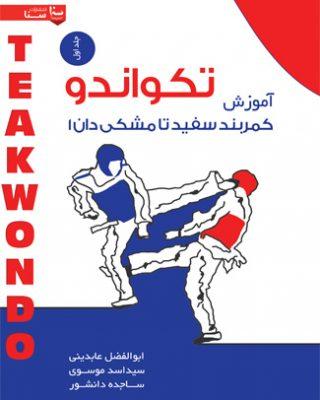 آموزش تکواندو جلد اول