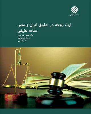 ارث زوجه در حقوق ایران و مصر