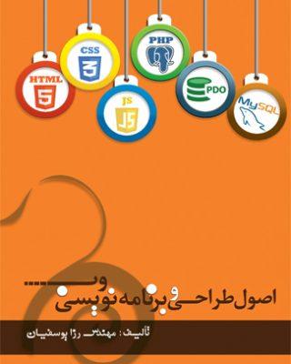 اصول طراحی و برنامه نویسی وب
