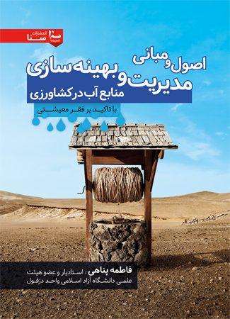 اصول و مباني مديريت و بهينه سازي در منابع آب كشاورزي با تاكيد بر فقر معيشتي