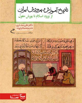 تاريخ آموزش و پرورش از ورود اسلام تا يورش مغول