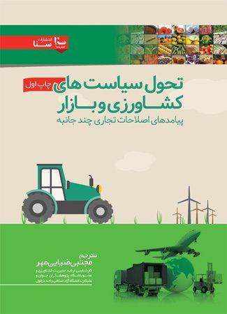 تحول سياست هاي كشاورزي و بازار