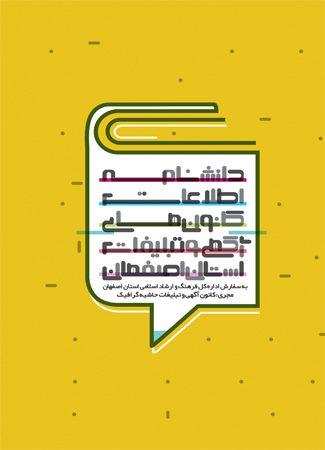 دانشنامه اطلاعات کانون های تبلیغاتی اصفهان