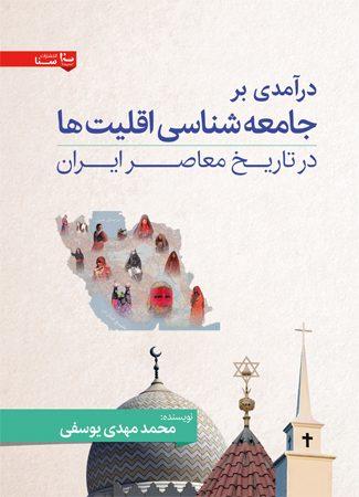 درآمدی بر جامعه شناسی اقلیت ها در تاریخ معاصر ایران.