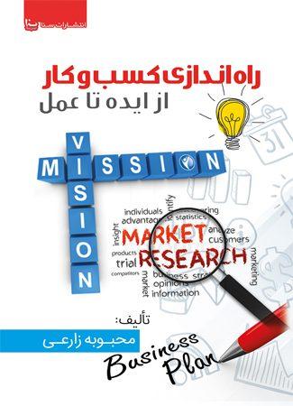 راه اندازی کسب و کار از ایده تا عمل